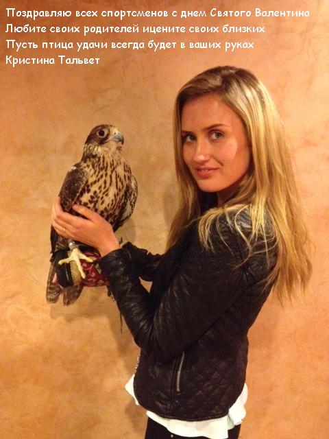Поздравляю всех спортсменов с днем Святого Валентина Любите своих родителей ицените своих близких Пусть птица удачи всегда будет в ваших руках Кристина Тальвет
